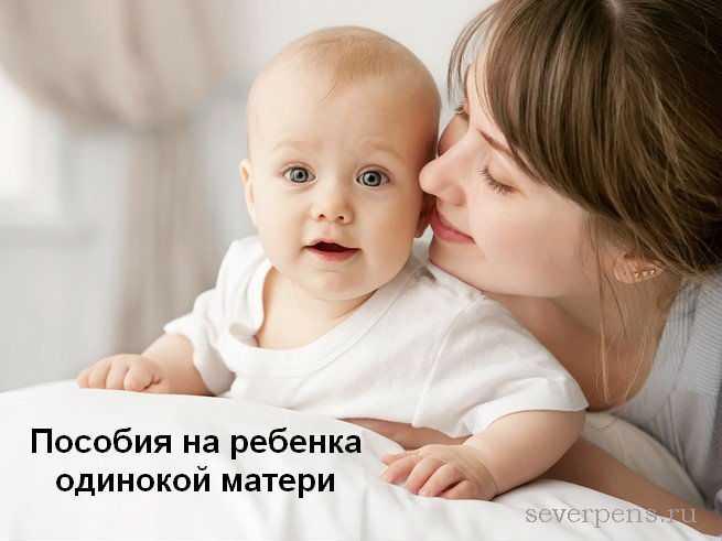 Пособия на ребенка одинокой матери