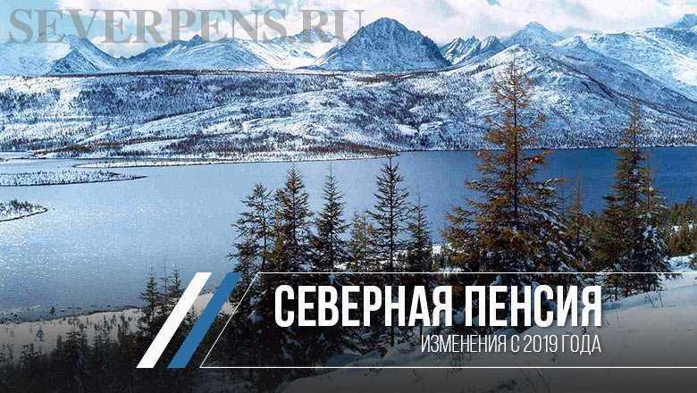 досрочная пенсия на Севере