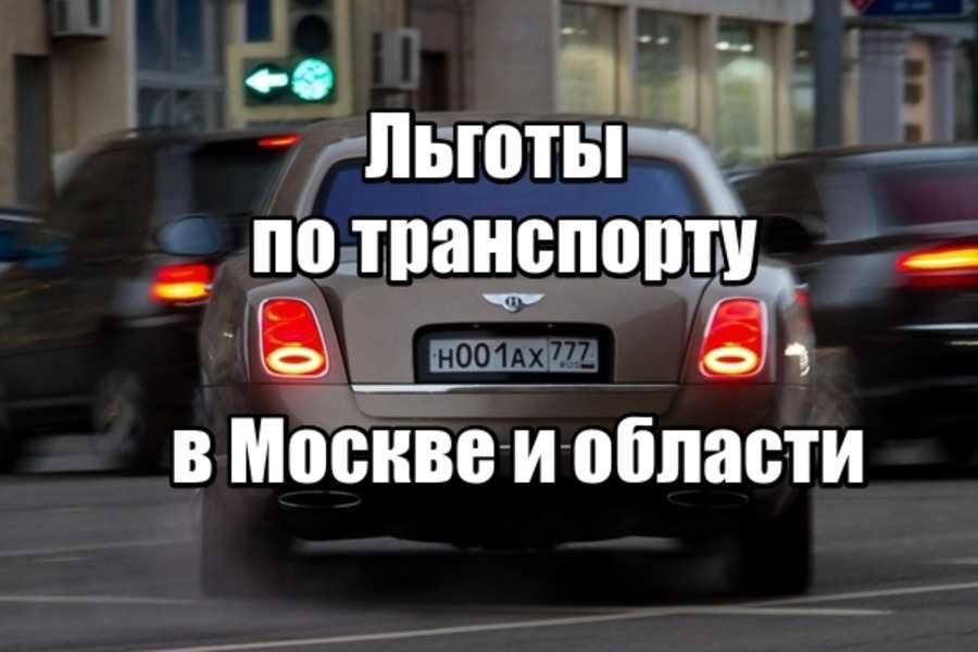 Льготы по транспортному налогу в Москве и области