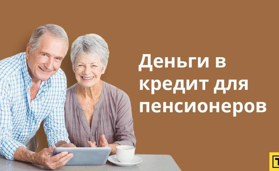 Получение кредита пенсионерам на выгодных условиях