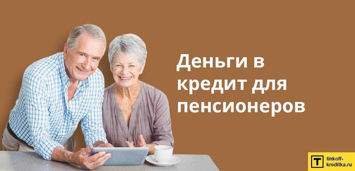 Получение кредита пенсионерам
